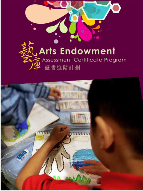 Arts Endowment  藝庫