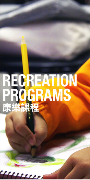 Recreation Programs 康樂課程